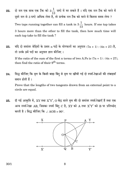 CBSE Board Previous Year Maths Question Paper for Class 10 - 2017